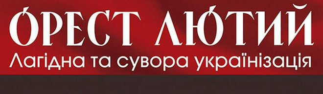Орест Лютий «Лагідна Українізація»
